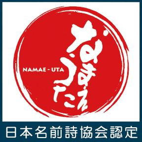 日本名前詩協会認定