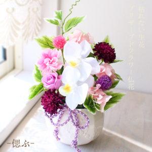 仏花 フューネラルフラワー